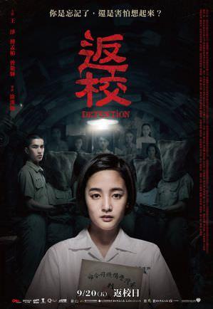 【影評】《返校》台灣不該被遺忘的歷史