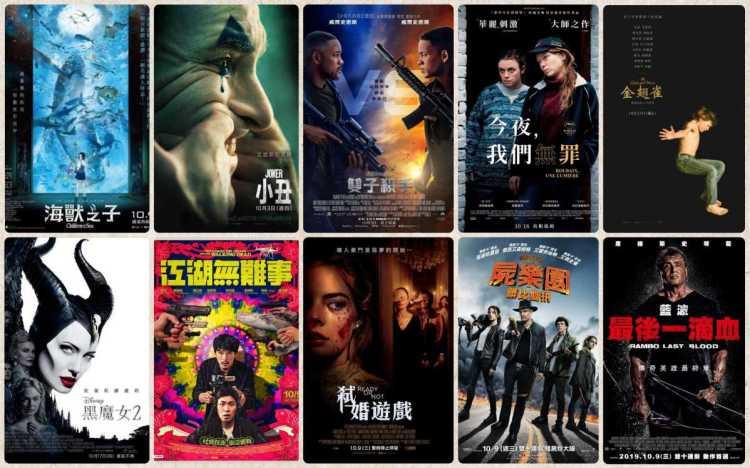 【電影推薦】2019年10月有哪些好電影即將上映?