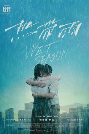 【金馬影展】《熱帶雨》映後簡短影評