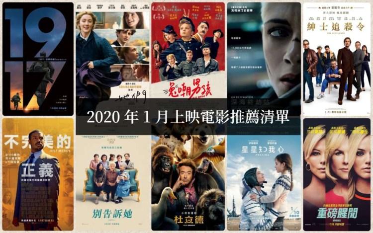【電影推薦】2020年1月有幾部好電影上映?附影評整理