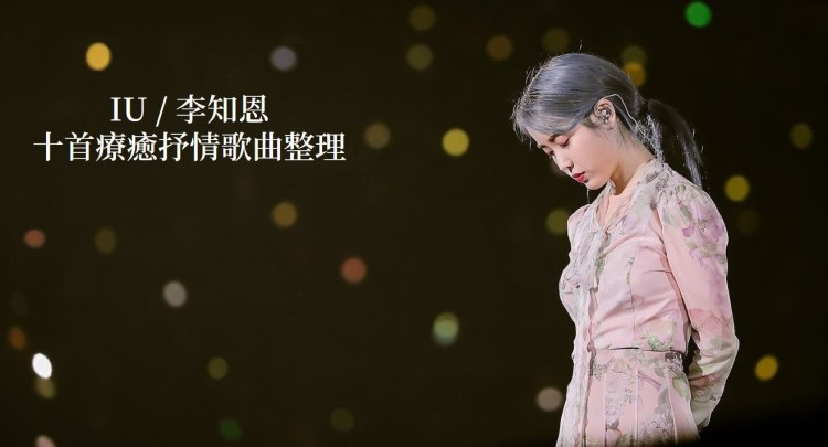 【歌單推薦】IU十首經典抒情歌曲,睡前放鬆療癒必聽