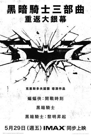 《黑暗騎士三部曲》重新上映,到IMAX戲院看諾蘭的經典超級英雄