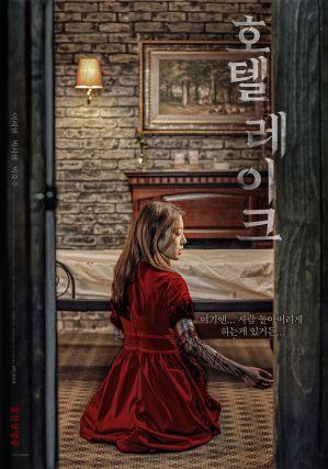 【影評】《靈異405號房》難道是韓國版「鬼店」嗎?