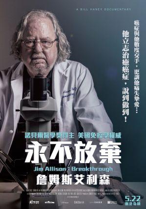 【影評】《永不放棄:詹姆斯艾利森》諾貝爾獎得主的研究之路