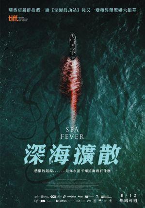 【影評】《深海擴散》海熱症所傳播的恐懼與浪漫