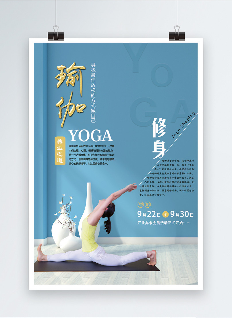 yoga poster advertising poster template