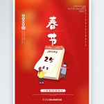 Red Minimalist Chinese New Year Poster Template Image Picture Free Download 401670217 Lovepik Com