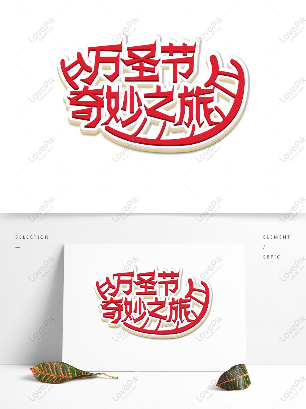 萬聖節素材奇妙之旅藝術字體元素PSD美工圖案免費下載-素材分辨率1369 × 1024px - Lovepik ID732444446