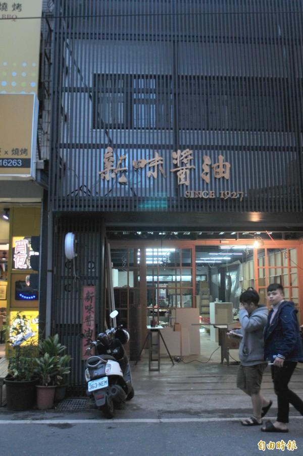 花蓮百年老店「新味醬油」位於花蓮市博愛街,目前重新裝修,要讓90年「虎標」醬油歷久彌新。(記者花孟璟攝)