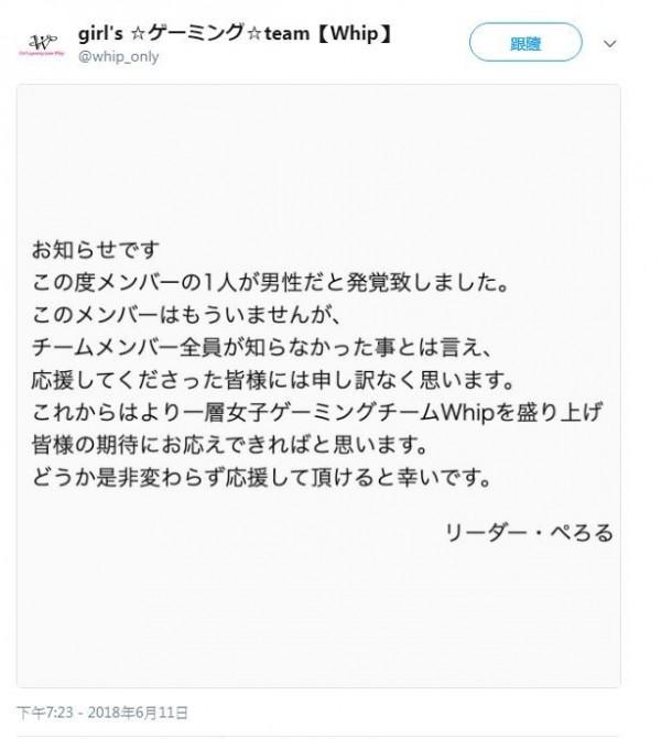 日本女子電競團隊「Whip」近日透過推特道歉,他們的團隊中其實有1名男性,而且他們一直都沒有發現。(圖翻攝自girl's ☆ゲーミング☆team【Whip】推特)