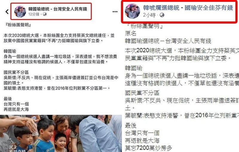 中國間諜爆料:北京策劃推翻蔡英文 幫助韓國瑜勝選 - 時事政論 - 臺灣小站