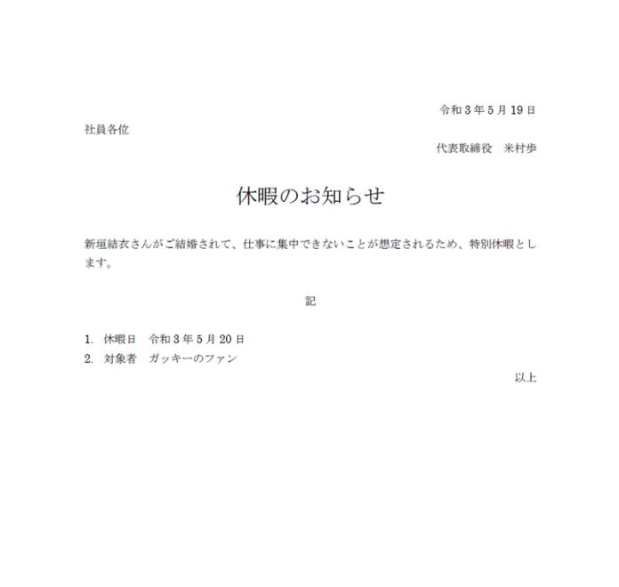 米村步為「AXIA」公司社長,在個人推特發布「療傷假」公告。(圖擷取自「@yonemura2006」推特)