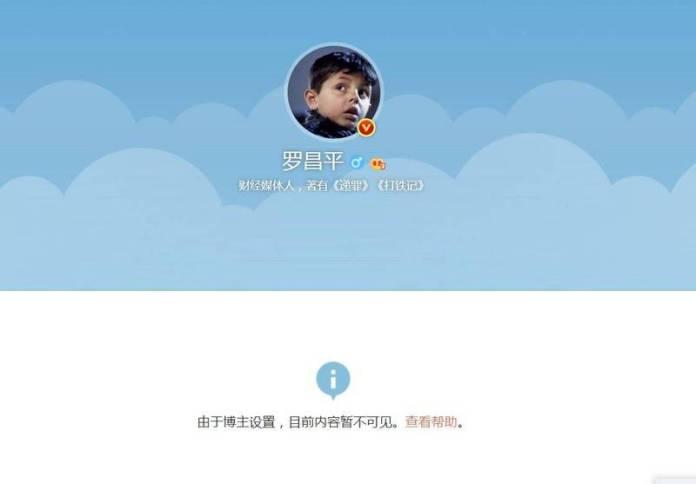 羅昌平的微博遭禁言,其他內容也不可見。(圖翻攝自羅昌平微博頁面)