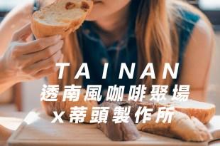 台南咖啡推薦【中西區】透南風咖啡聚場X蒂頭製作所,老屋、小農、台灣味與美味麵包的美好相聚