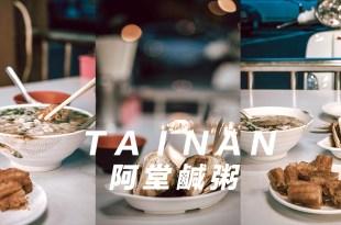 台南美食推薦【中西區】阿堂鹹粥,虱目魚粥,在地必點油條、煎魚腸與蔭汁魚頭,不只是觀光客必吃,也是台南人的早餐。