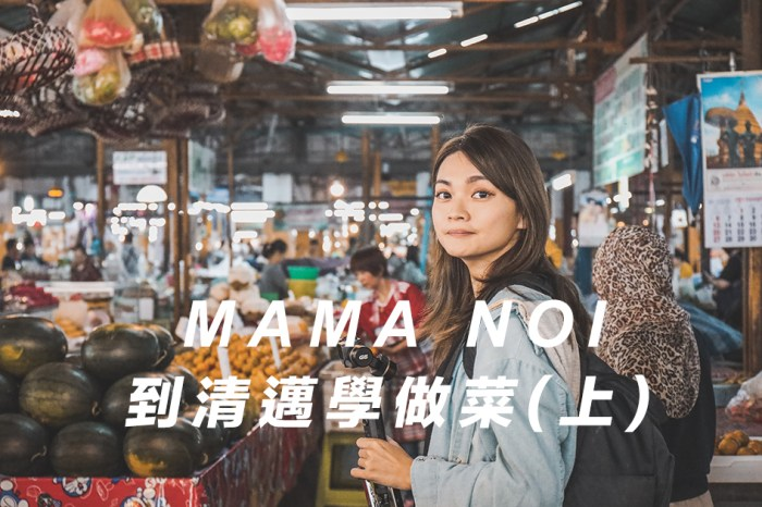 清邁行程推薦【泰國・清邁】泰式料理Mama noi廚藝教室烹飪課程(上):泰國大廚帶你逛菜市場,在有機農場學泰菜。3大理由推薦,klook、kkday都可預訂