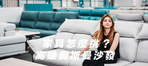家具怎麼挑【高雄・沙發工廠】 奧斯曼沙發床墊,貓抓皮沙發床墊工廠參觀分享