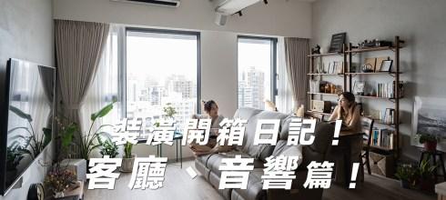 室內設計【裝潢開箱日記3】客廳音響喇叭電視櫃篇!用La-Z-Boy沙發、丹麥MK音響家庭劇院和Sony電視打造夢想的起居室!
