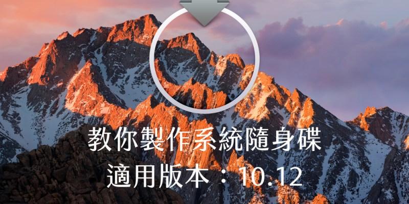 一個指令快速製作 macOS Sierra 系統安裝隨身碟!