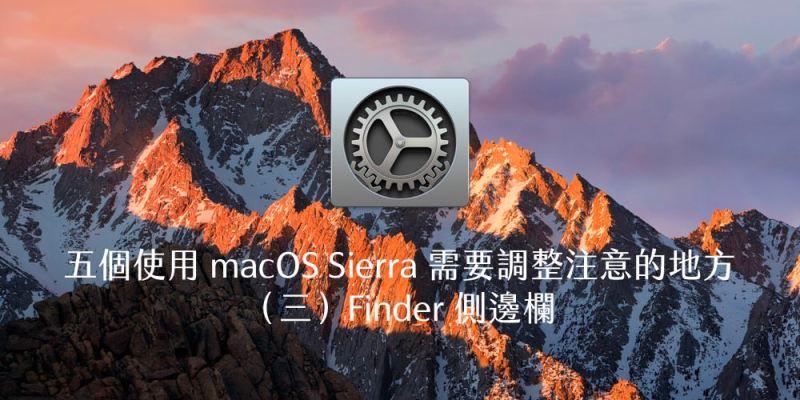 別煩惱新系統不習慣!五個使用 macOS Sierra 需要調整注意的地方(三)