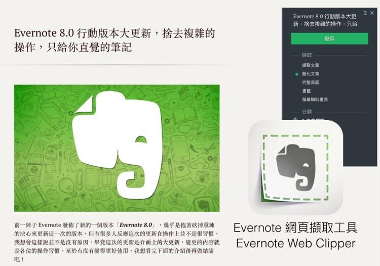 善用 Evernote 網頁擷取工具,可以讓你收集網頁資料事半功倍