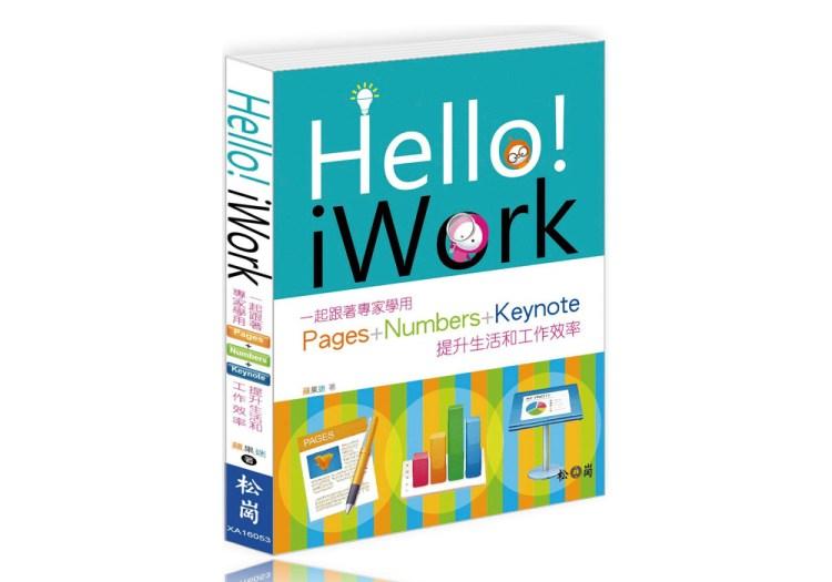 """「好書推薦」Hello! iWork 學習蘋果文書軟體""""真的""""不是一件困難事"""