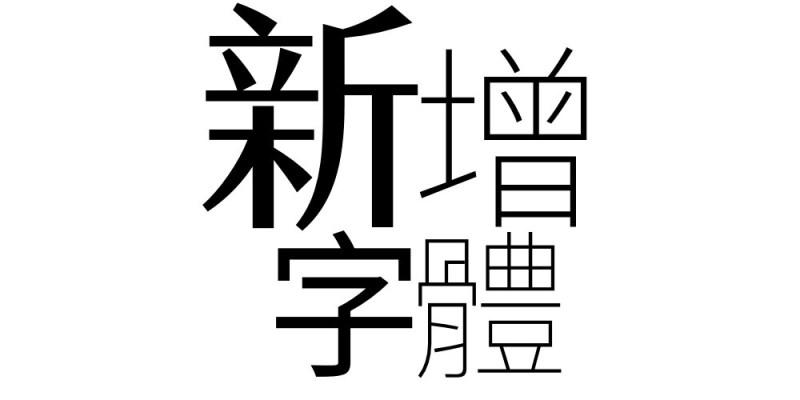 Mac 內建字體用膩了嗎?來教你如何加入新的字體!以及免費推薦字體下載