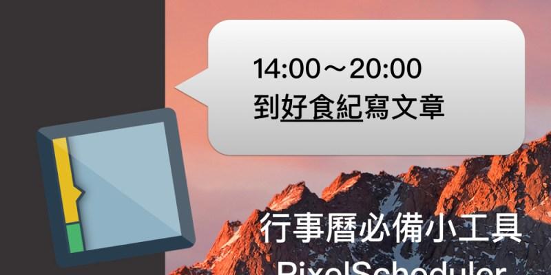 隨時追蹤當日的行事曆行程「PixelScheduler」行事曆重度使用者必備小工具
