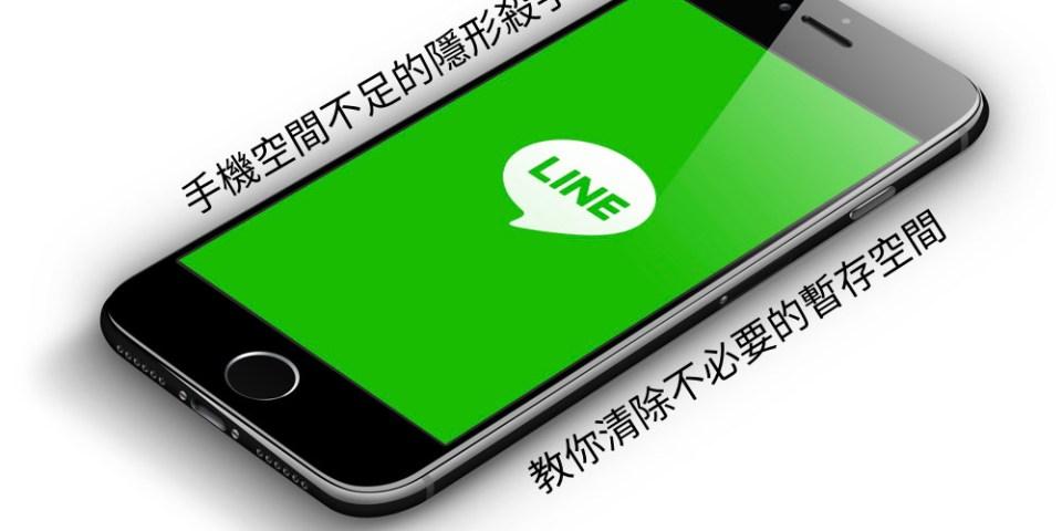 Line 的容量怎麼越用越大!?簡單幾個步驟就可以讓它瘦身了
