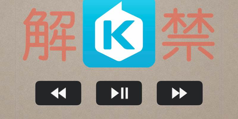 如何用 Mac 鍵盤上的音樂控制鈕來切換播放 KKBOX 的音樂