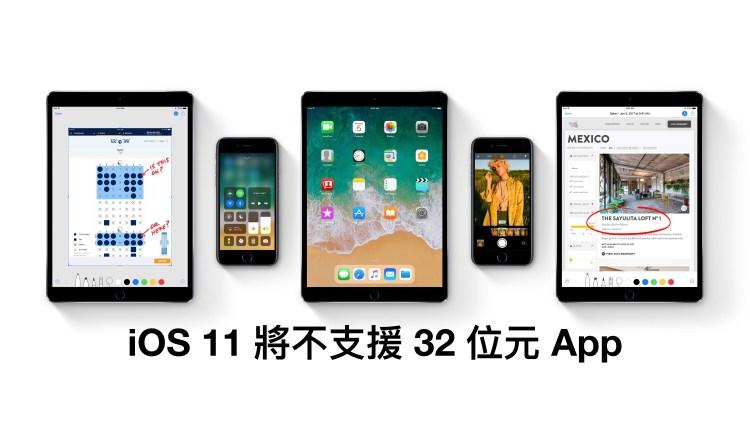 如何檢查哪些 App(32 位元)將不支援 iOS 11 版本