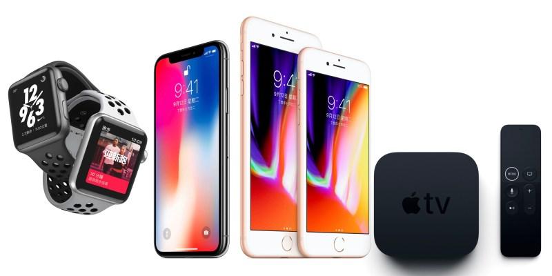 「科技」2017 蘋果秋季發表會沒有詳細跟你說清楚的幾件事