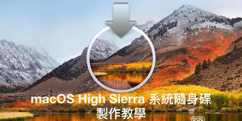 macOS High Sierra 系統隨身碟 製作,重灌維修的好幫手