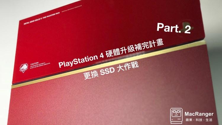 PS4 升級硬體攻略本:更換 SSD 固態硬碟