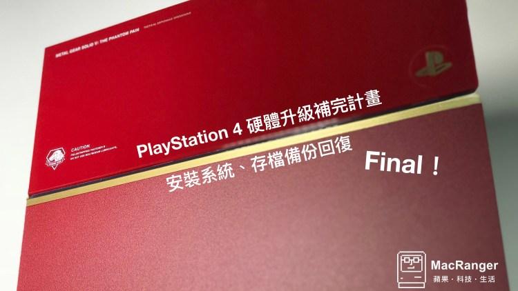 PS4 升級硬體攻略本:重灌系統、回復存檔備份