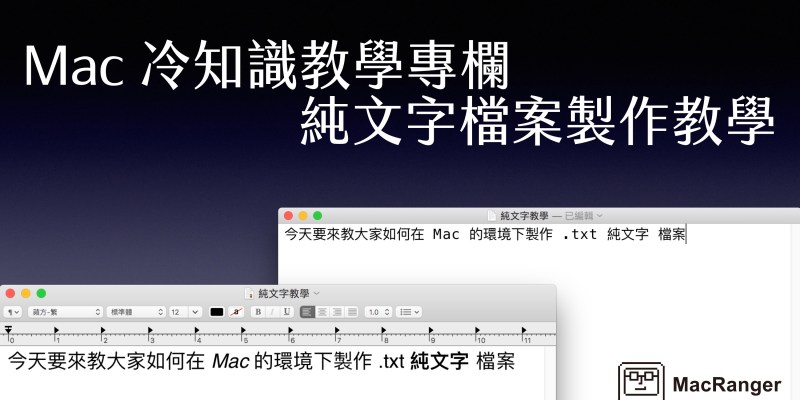 純文字 .txt 檔案是什麼?Mac 又要如何製作呢?