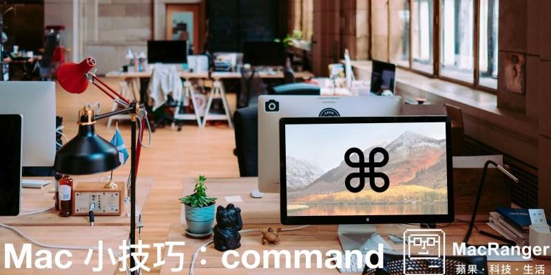 command 祕技小技巧:五個不需要組合使用的快捷鍵功能