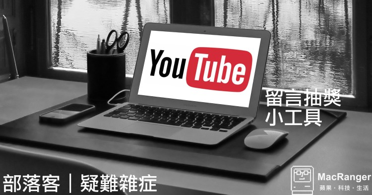 Youtube 抽獎 小幫手,步驟過程不用太複雜就可以完成
