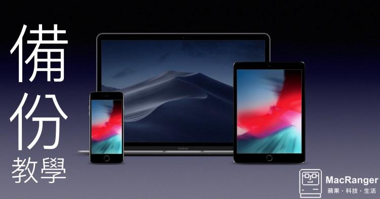 備份 :是用 iPhone iPad 的你必須要學會知道的基本技巧