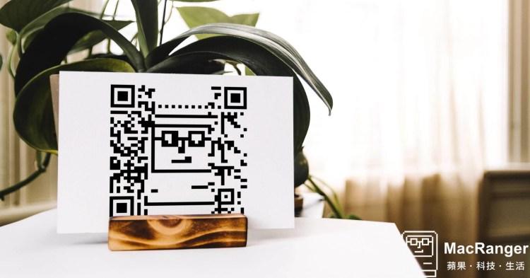 QArt Coder:客製你的 QR Code,讓它不再是簡單的點陣圖