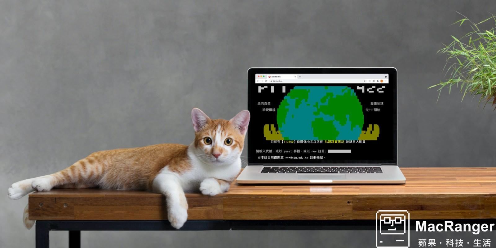 Mac Windows 最簡單的 BBS 瀏覽程式:Term.ptt.cc