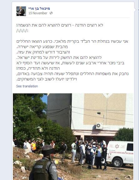 הפייסבוק של מיכאל בן ארי