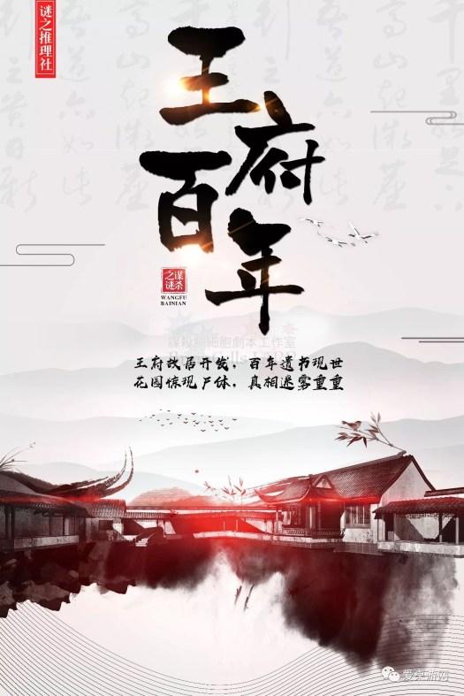 宇教泥樂-劇本殺-王府百年