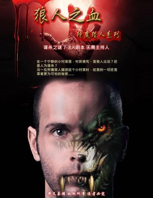 宇教泥樂-劇本殺-狼人之血