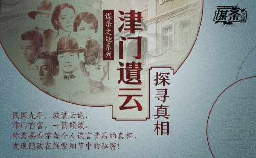 宇教泥樂-劇本殺-津門疑雲