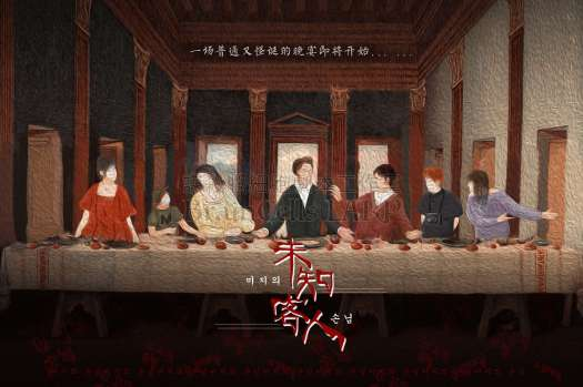 宇教泥樂-劇本殺-未知客人1