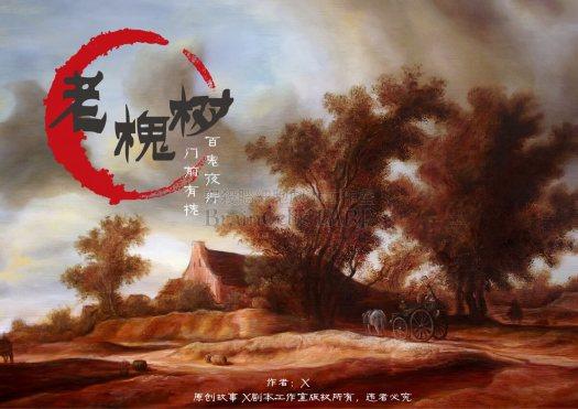 宇教泥樂-劇本殺-老槐樹