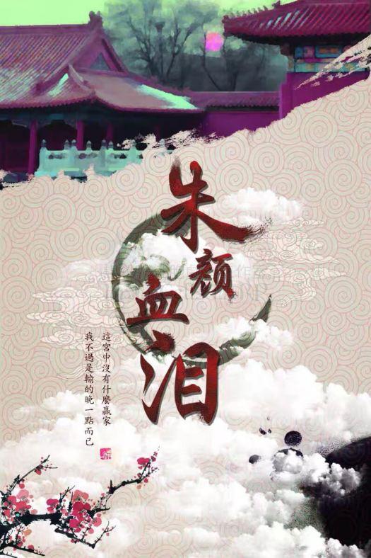 宇教泥樂-劇本殺-朱顏血淚
