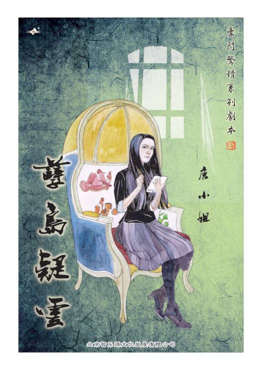 宇教泥樂-劇本殺-孽島疑雲