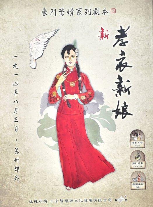 宇教泥樂-劇本殺-孝衣新娘